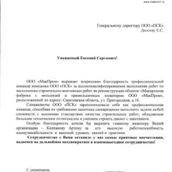 ООО «МакПРОМ»
